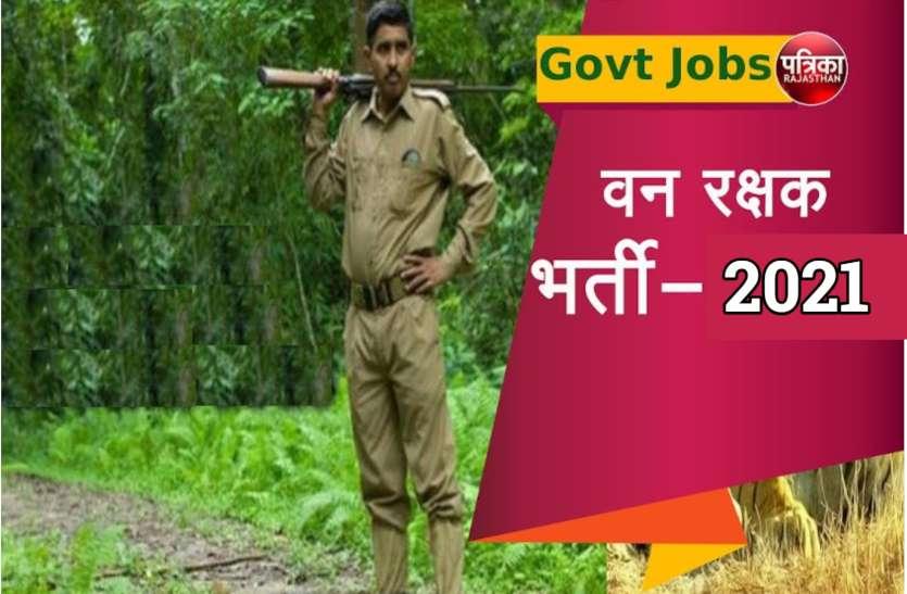 Jobs: जल्दी ही 291 वनरक्षकों की होगी भर्ती, वन विभाग ने वित्त विभाग को भेजा प्रस्ताव
