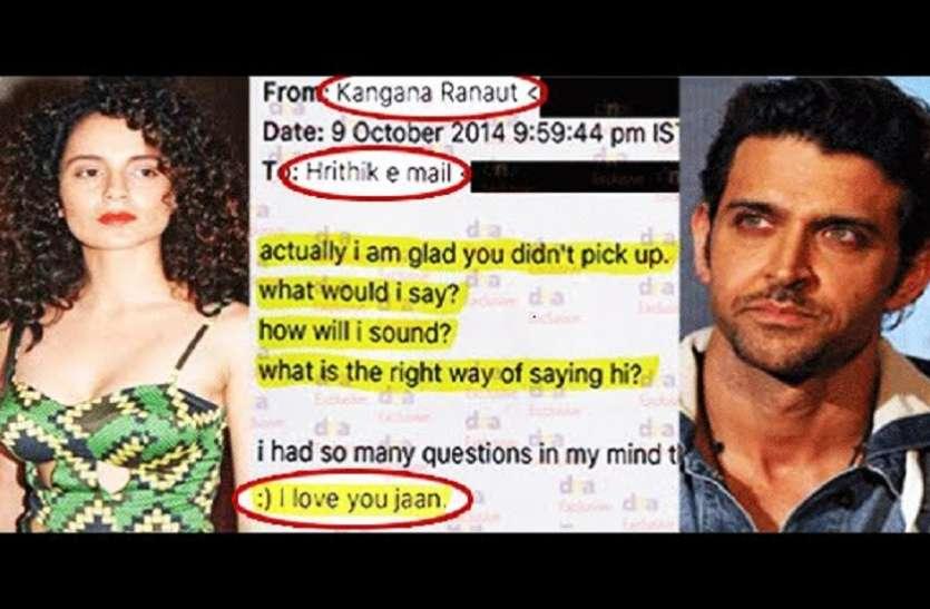 Kangana-Hrithik ईमेल विवाद मामले में मुंबई क्राइम ब्रांच भेजेगी एक्टर को समन, बढ़ सकती हैं मुश्किलें