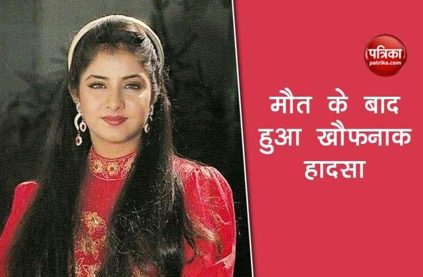 जब Divya Bharti की मौत के बाद स्क्रीन पर उनके आते ही खुद गिर गया था थिएटर का पर्दा, छूट गए थे लोगों के पसीने