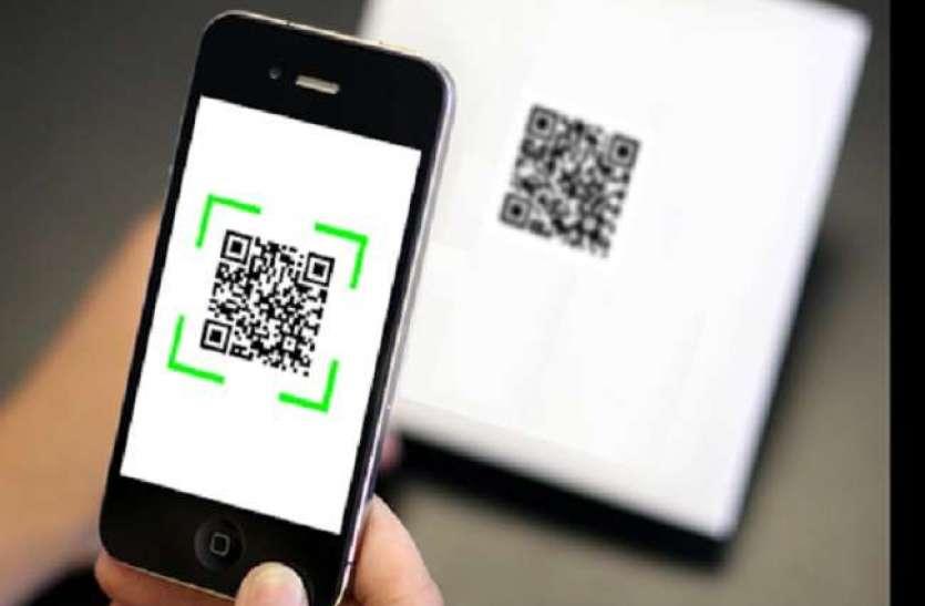 अगर आप भी दुकान पर QR Code स्कैन कर पेमेंट करते हैं तो हो जाएं सावधान!