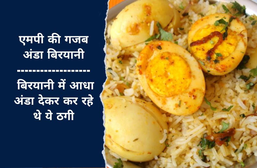 एमपी की गजब अंडा बिरयानी: बिरयानी में आधा अंडा देकर कर रहे थे ये ठगी