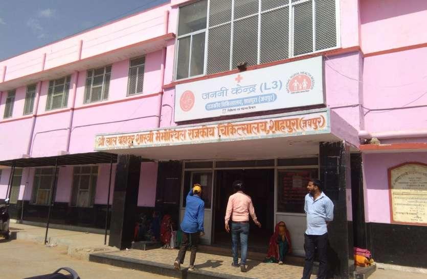 Good news--शाहपुरा क्षेत्रवासियों को उपजिला चिकित्सालय की सौगात