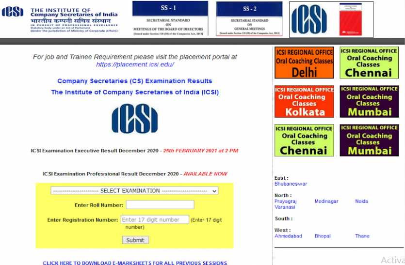 ICSI CS Result 2021: कंपनी सेक्रेटरी प्रोफेशनल और एग्जीक्यूटिव परीक्षाओं के रिजल्ट जारी, यहां से करें चेक