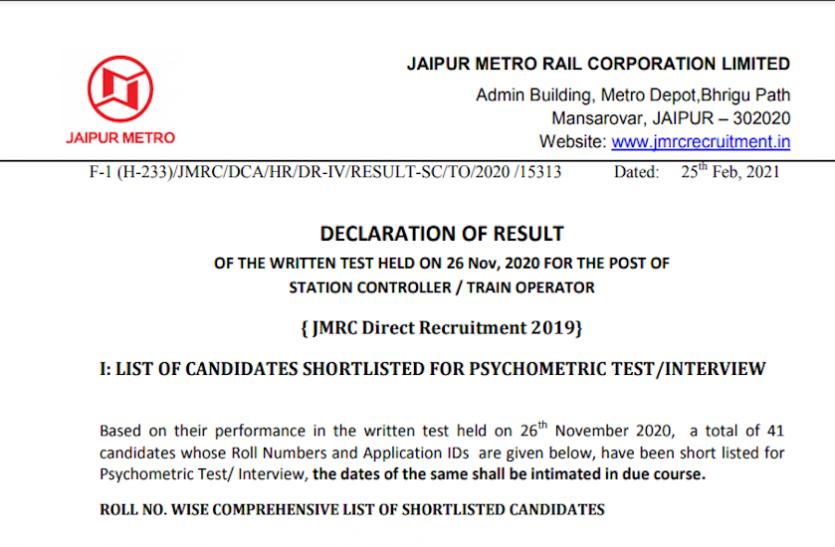 JMRC Recruitment Result 2021:  स्टेशन कंट्रोलर / ट्रेन ऑपरेटर भर्ती परीक्षा के नतीजे जारी, यहां से करें चेक