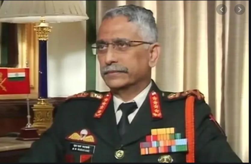 Border Dispute : आर्मी चीफ नरवणे बोले - भारतीय सेना ढाई मोर्चे की युद्ध के लिए तैयार हैं