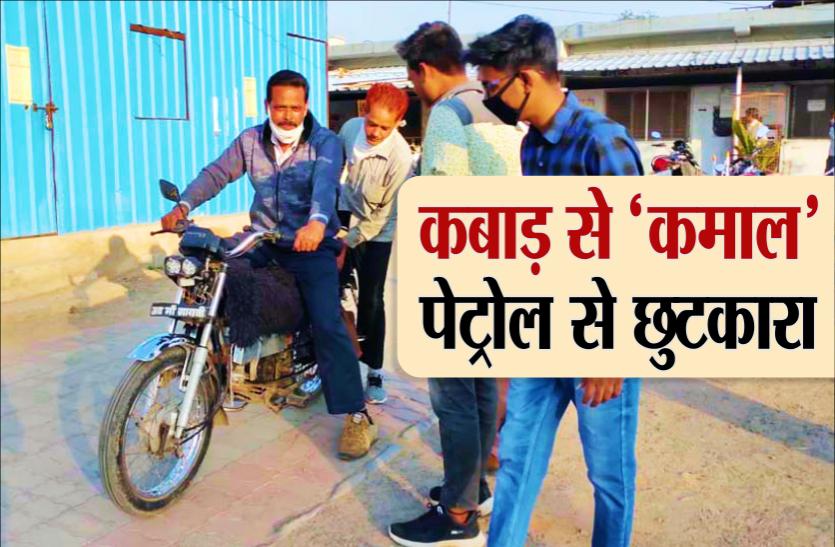 पेट्रोल के बढ़ते दामों से परेशान युवक ने निकाला ऐसा तरीका कि अब 7 रुपए में करता है 35 किमी. सफर