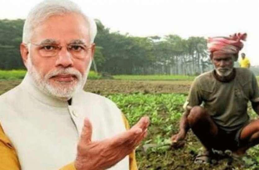 बड़ी खुशखबरी: पीएम मोदी के कहने पर देश के 11 करोड़ किसानों के खातों पर पहुंचे 10500 रुपए