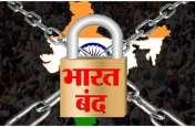 देश के 8 करोड़ कारोबारी करेंगे भारत बंद, 1500 जगहों पर दिया जाएगा धरना