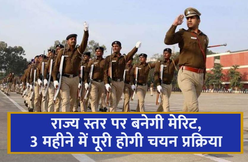 राजस्थान पुलिस भर्ती 2019: राज्य स्तर पर बनेगी मेरिट, उम्मीदवार खुद कर सकेंगे जिले का चयन