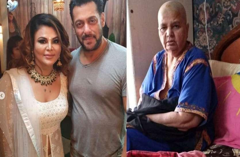 Salman Khan ने उठाया राखी सावंत की मां के कैंसर के इलाज का सारा खर्च! Rakhi ने लगाई थी मदद की गुहार