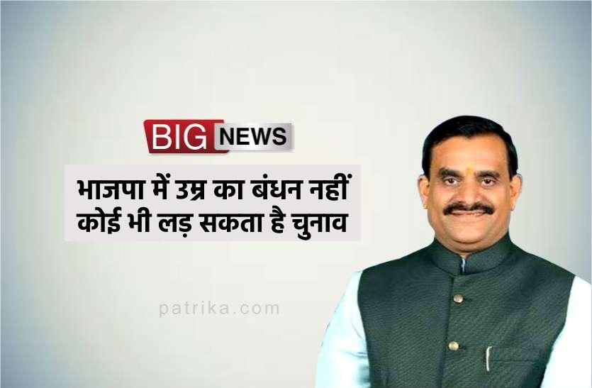 बीजेपी अध्यक्ष का बड़ा बयान, भाजपा में उम्र का बंधन नहीं, 60 साल वाले भी लड़ सकते हैं चुनाव