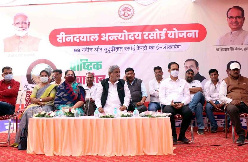 नरसिंहपुर में दीनदयाल अंत्योदय रसोई का नवीन केन्द्र लोकार्पित