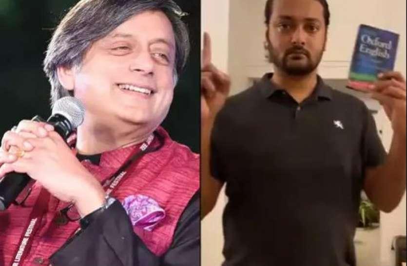 कांग्रेस सांसद शशि थरूर की तरह अंग्रेजी सीख रहा ये पाकिस्तानी शख्स, बना डाला वीडियो