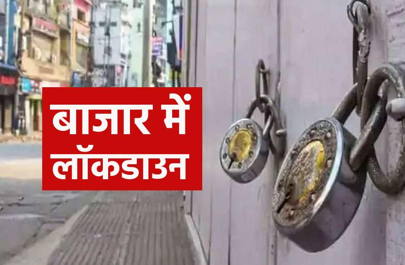 GST के विरोध में व्यापारियों का भारत बंद, यहां मिला-जुला असर