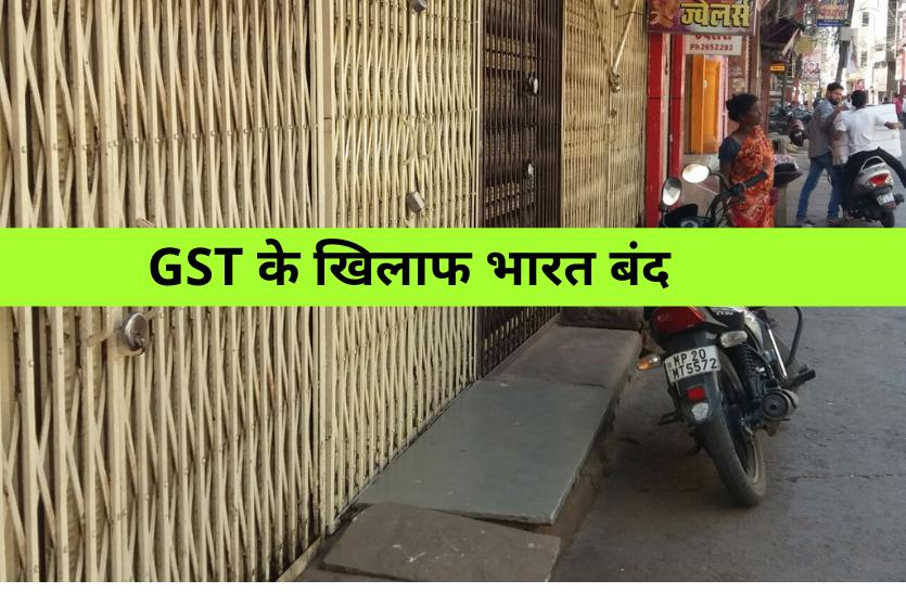 GST के खिलाफ भारत बंद: शहर में अधिकतर दुकानें खुली रहीं- देखें वीडियो
