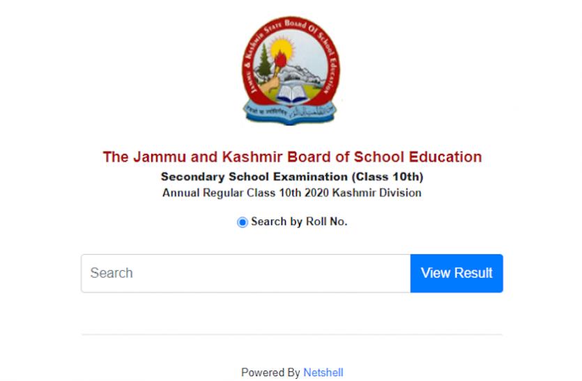 JKBOSE Class 10th Result 2020: कश्मीर डिवीजन के लिए दसवीं बोर्ड परीक्षा के नतीजे जारी, यहां से करें चेक