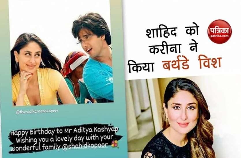 Shahid Kapoor के जन्मदिन पर Kareena Kapoor ने कुछ इस अंदाज में किया एक्स बॉयफ्रेंड को विश!