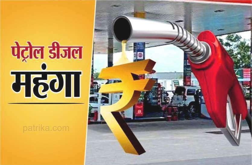 पेट्रोल ने राजधानी में भी लगाया शतक, 15 दिन में 3.9 रुपये हुआ महंगा, पेट्रोल 101 और डीजल 92 रुपये के पार