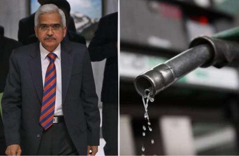 पेट्रोल और डीजल की कीमतों पर आरबीआई गवर्नर का बड़ा बयान, जानिए आज कितनी हुई कीमत