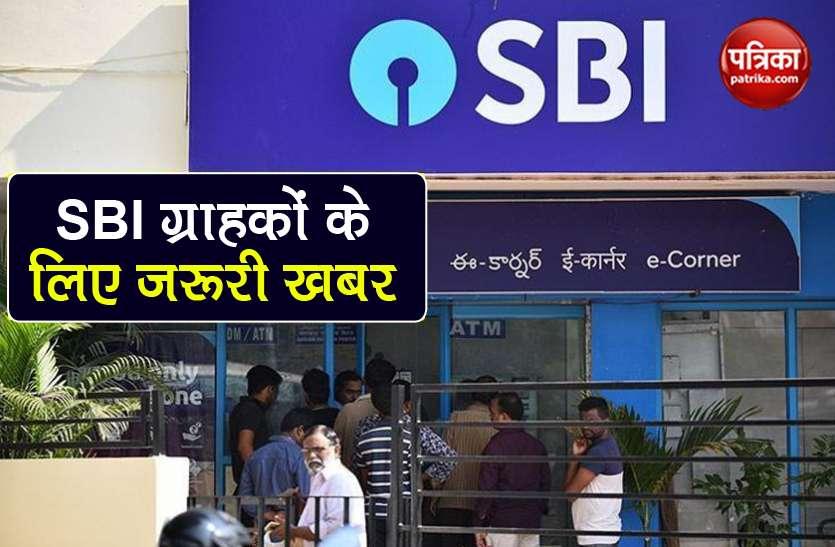 SBI ने बताया क्यों आपके अकाउंट से काटे जाते हैं पैसे