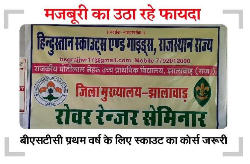 झालावाड़ के इस कॉलेज में हिन्दुस्तान स्काउट के नाम पर हो रही 'वसूली'