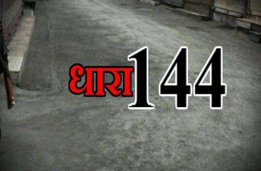 कोरोना का खतरा, अलवर में 21 मार्च तक लागू रहेगी धारा-144, जानिए नई गाइडलाइन्स