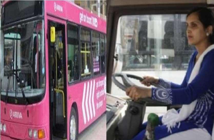 यूपी में अब 17 महिलाएं संभालेंगी पिंक बसों की कमान, कानपुर में दिया जाएगा प्रशिक्षण