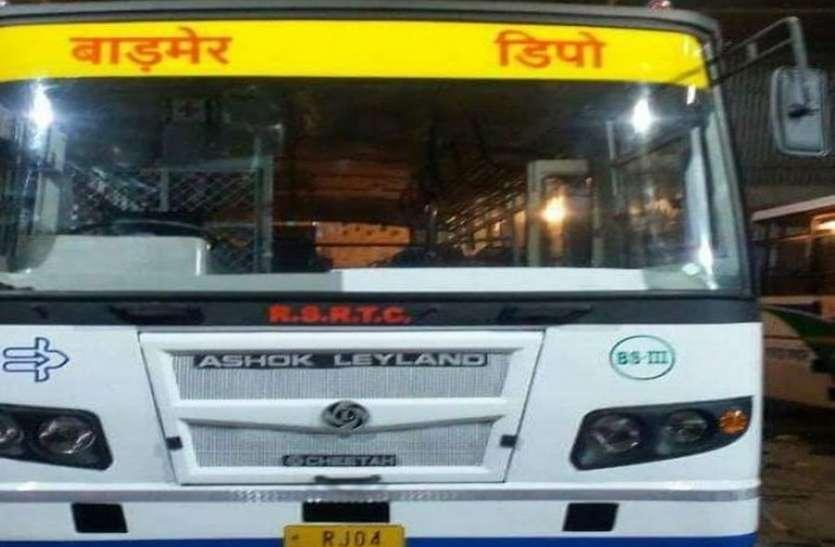 जोधपुर जोन में कमाई में सबसे आगे रहा बाड़मेर रोडवेज डिपो