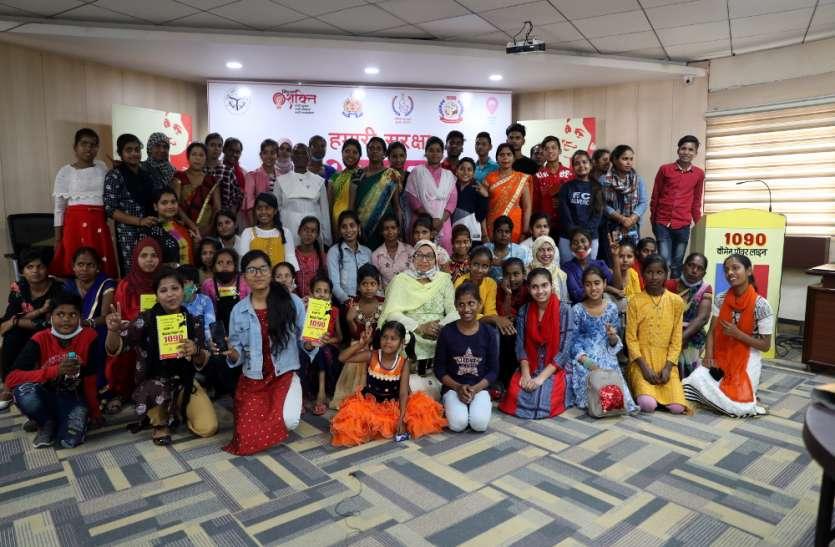 महिला वबाल सुरक्षा संगठन द्वारा बच्चों के साथ संवाद का हुआ आयोजन
