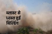 धमाके के साथ गिर गई बिल्डिंग, कई किलोमीटर दूर तक सुनाई दी आवाज, देखें वीडियो