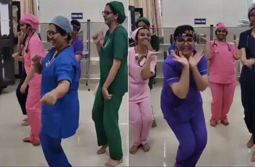 9 दिन में 130 डिलीवरी करके ऐसा मनाई खुशी, देखें लेडी डॉक्टर्स का धमाकेदार डांस