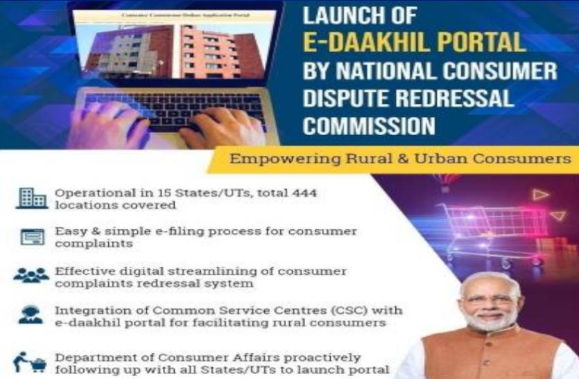 अब 15 राज्यों के उपभोक्ता कर सकते हैं सरकार के E- Daakhil  पोर्टल पर शिकायत, मिलेंगी ये सुविधाएं