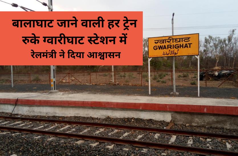 बालाघाट जाने वाली हर ट्रेन रुके ग्वारीघाट स्टेशन में, रेलमंत्री ने दिया आश्वासन