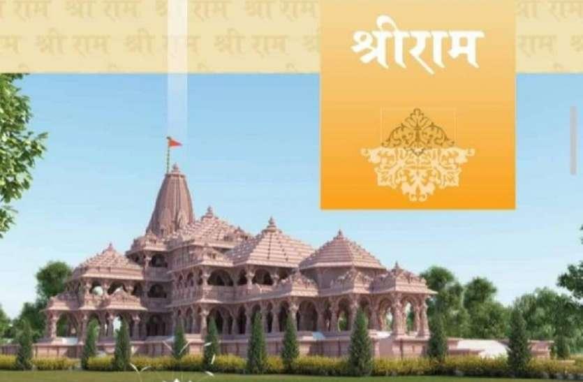 Ram Mandir : 2 दिन में अयोध्या पहुंचने लगेगा नींव में लगने वाले पत्थर, 15 दिन में शुरू हुआ कार्य