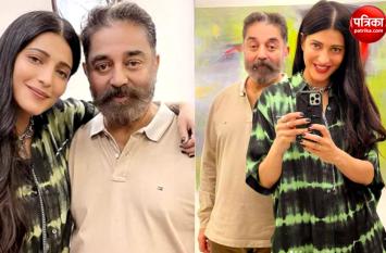 अब ऐसे दिखते हैं Kamal Haasan, श्रुति हासन अरसे बाद मिलीं तो सामने आया लुक