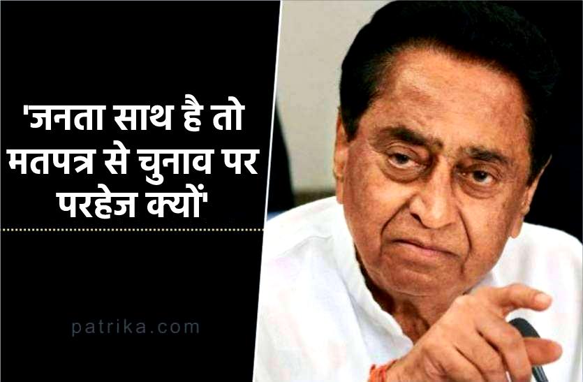 पूर्व CM कमलनाथ का सरकार पर हमला, कहा- 'अगर जनता साथ है तो मतपत्र पर चुनाव से परहेज क्यों'