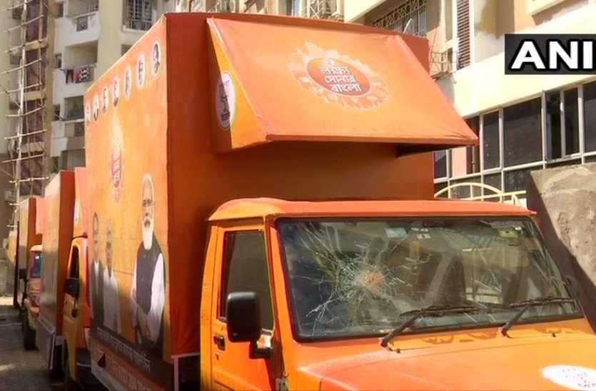 पश्चिम बंगाल: भाजपा के एलईडी वाहनों पर हमला, टीएमसी पर लगे गंभीर आरोप