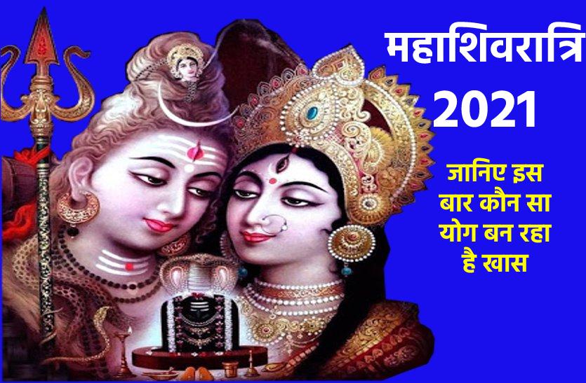 https://www.patrika.com/festivals/when-is-maha-shivaratri-in-year-2021-6620435/