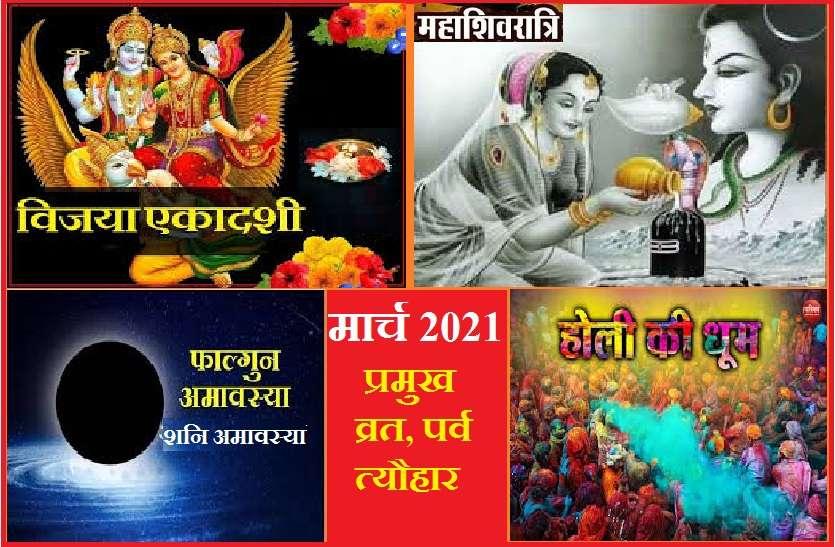 मार्च 2021 : इस माह के त्यौहार, पर्व व शुभ मुहूर्त