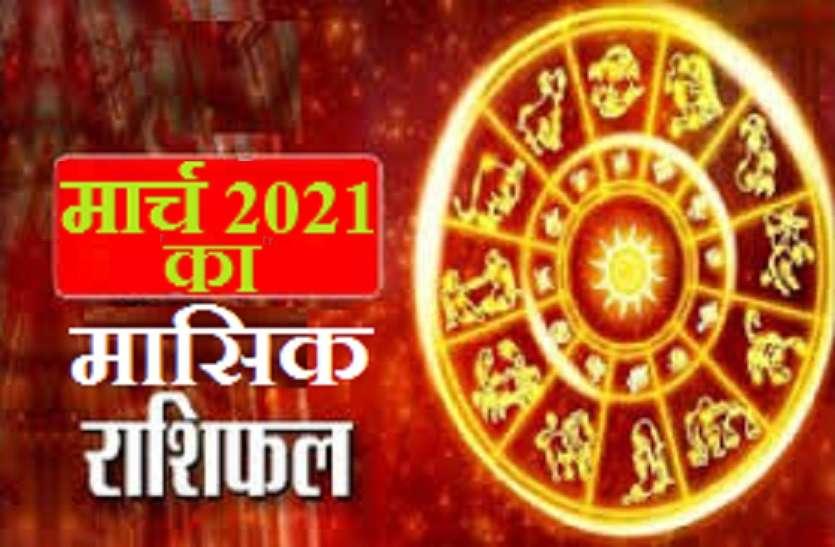 Monthly Rashifal मार्च 2021 : जानें इस महीने 12 राशियों का राशिफल