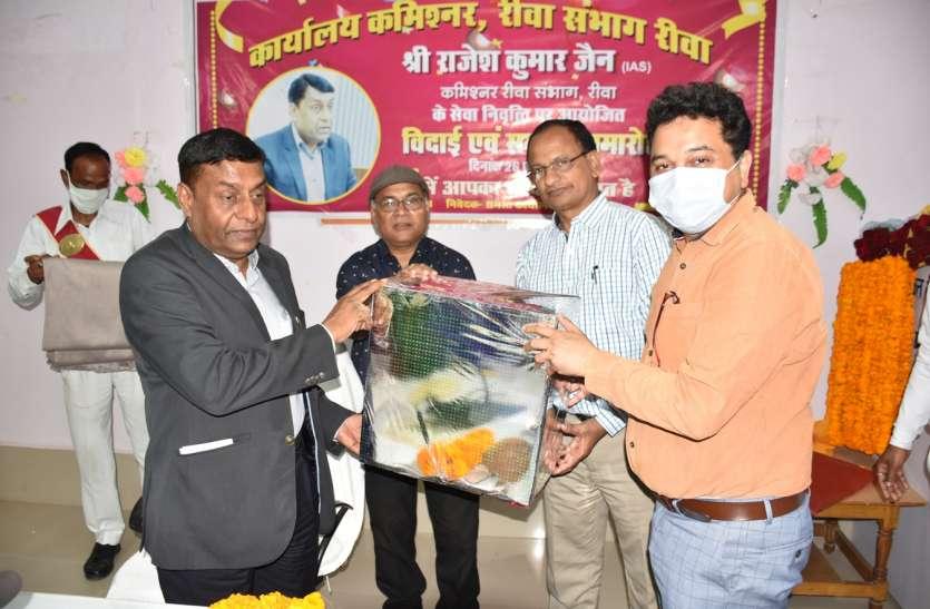 कमिश्नर राजेश कुमार जैन के सेवानिवृत्ति पर दी गई भावभीनी विदाई, बोले-रीवा के लोग अच्छे