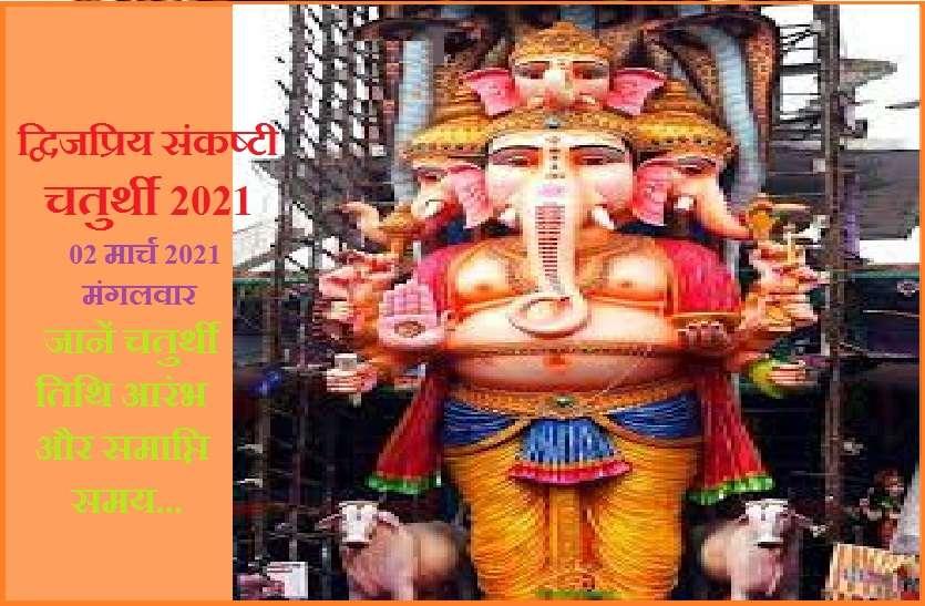 https://www.patrika.com/festivals/sankashti-chaturthi-on-2nd-march-2021-know-the-shubh-muhurat-6716935/