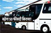 यात्रियों के लिये बड़ी खबर , प्रदेश में बढ़ने वाला है बसों का किराया