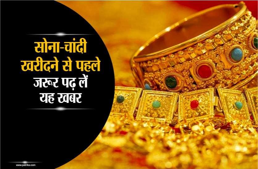दो महीने में 5780 रुपए तक लुढ़का सोना, खरीदने से पहले दुकानदार से जरूर पूछे ये चार सवाल, होगी बचत