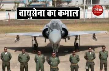 बालाकोट एयर स्ट्राइक की दूसरी वर्षगांठ पर वायुसेना ने उठाया यह कदम: Video