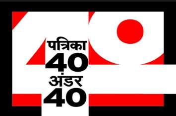 'पत्रिका 40 अंडर 40' से युवाओं को मिलेगी नई दिशा