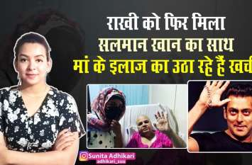 Salman Khan के बाद अब सोहेल खान ने राखी सावंत की तरफ बढ़ाया मदद का हाथ, बोले- कुछ भी जरूरत हो...