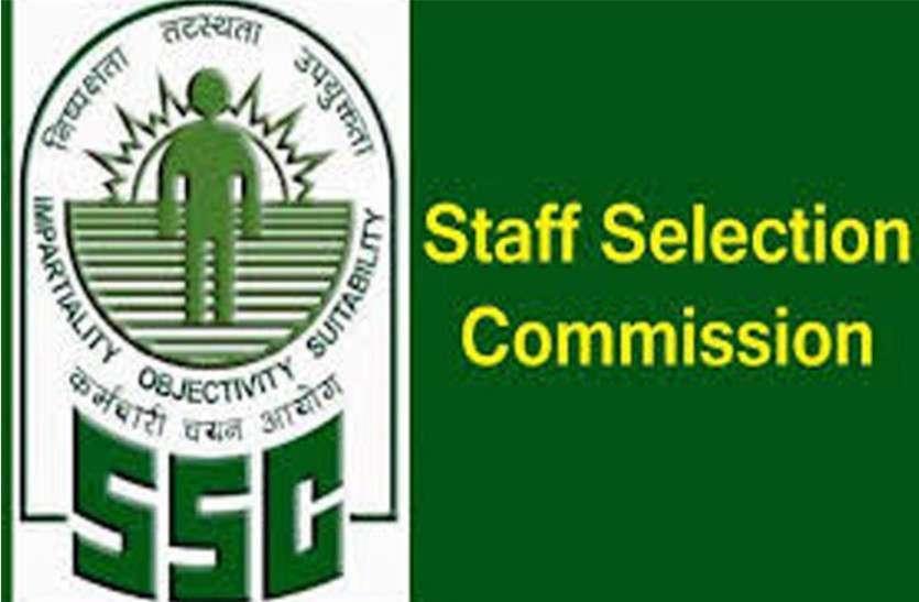 एसएससी स्टेनोग्राफर भर्ती परीक्षा के रिजल्ट और कटऑफ जारी, यहां से करें चेक