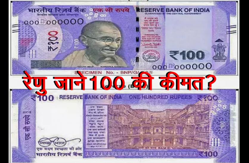 मात्र 100 रुपए के एक नोट ने जगा दी इस महिला की सोई हुई किस्मत, खाते में आएंगे करोड़ों रुपए, जानिए क्यों?