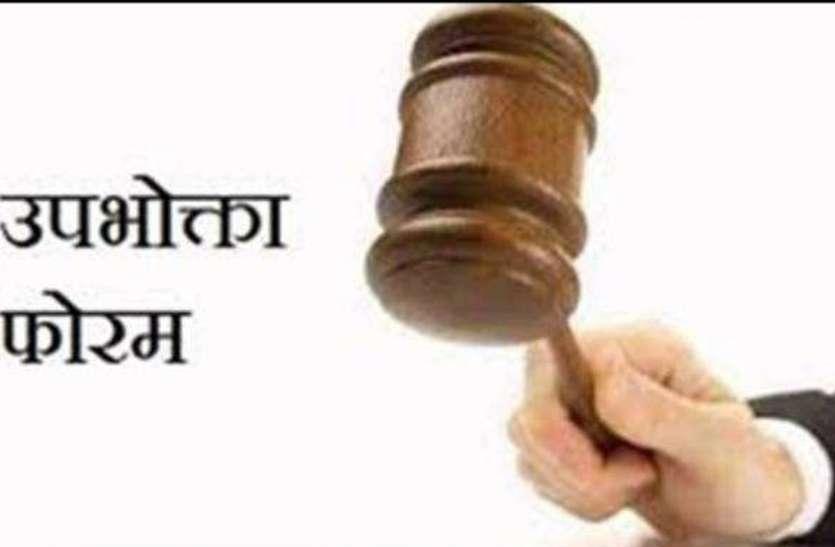 दस्तावेजों की सुरक्षा की जिम्मेदारी बैंक की- उपभोक्ता अदालत